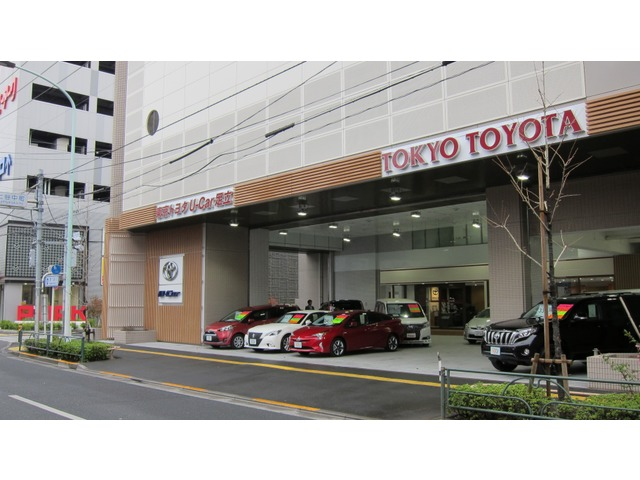 東京トヨタ自動車株式会社 U-Car足立