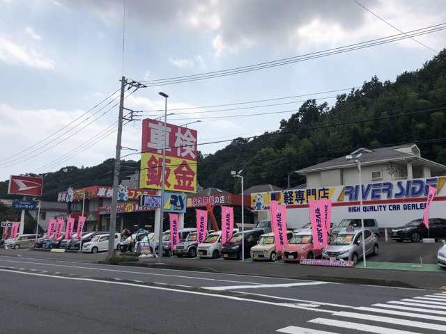 リバーサイド 藤沢バイパス店