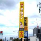 カーセブン富山インター店