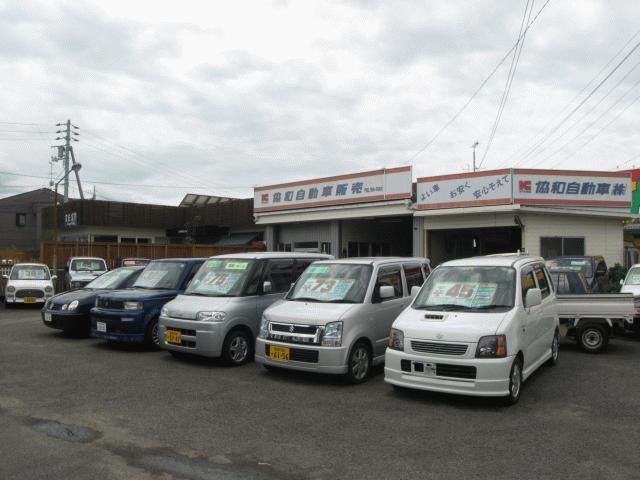 協和自動車販売