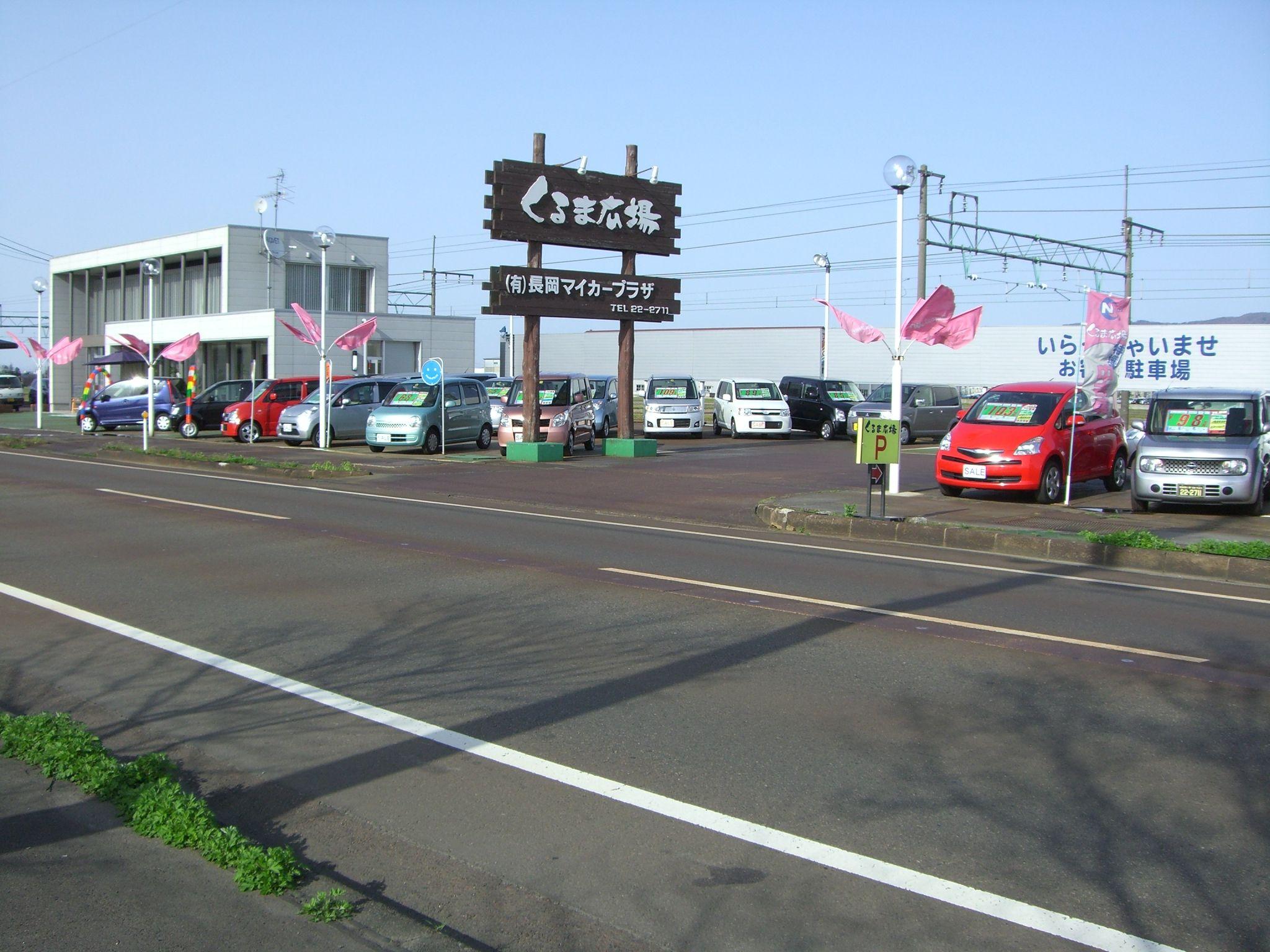 長岡マイカープラザ くるま広場