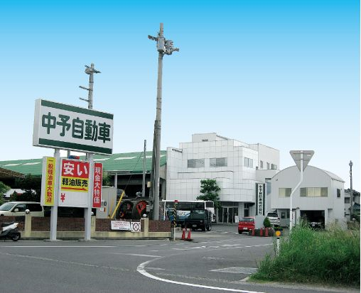中予自動車(株)