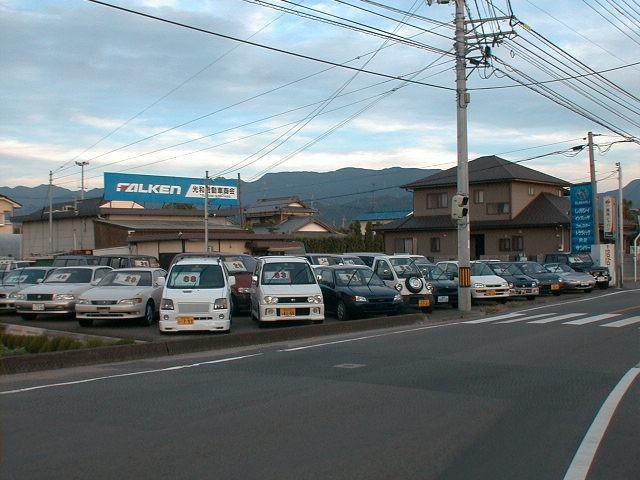光和自動車商会