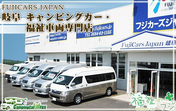 フジカーズジャパン 岐阜キャンピングカー専門店