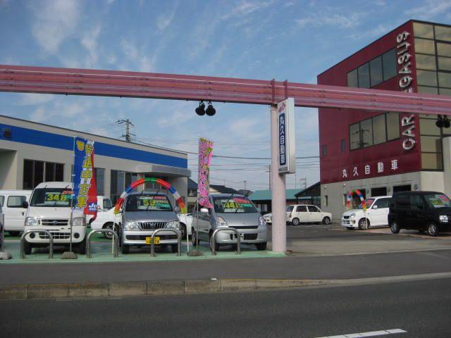(株)丸久自動車