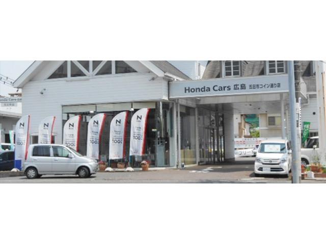 ホンダカーズ広島  五日市コイン通り店