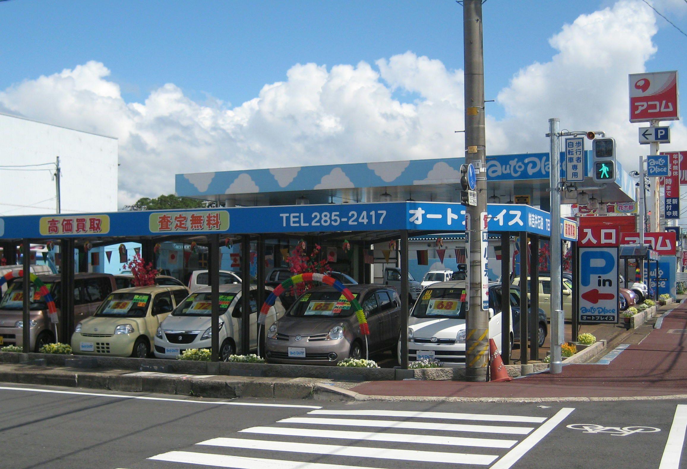 オートプレイス(株)吉井石油