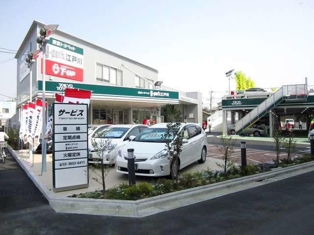 東京トヨペット U・park江戸川店