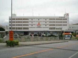琉球三菱自動車販売(株) クリーンカー琉球