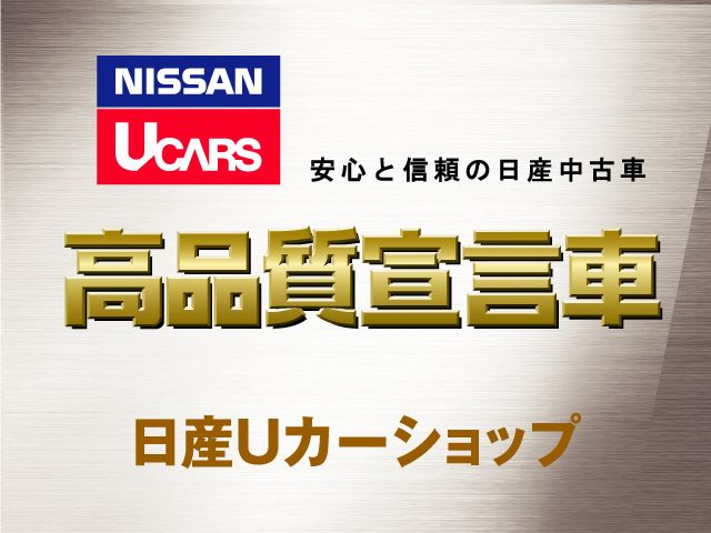 茨城日産自動車株式会社 U-Carsひたちなか店