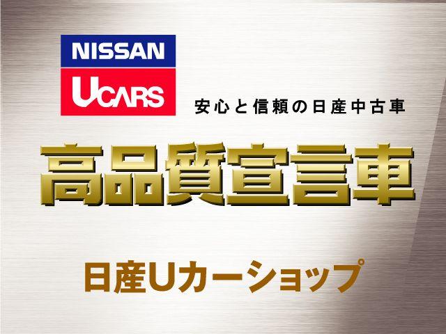 日産プリンス栃木販売株式会社 黒磯店U-Carショップ