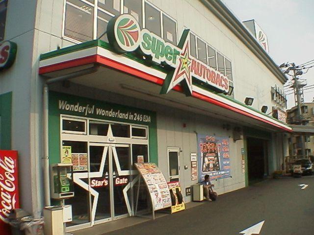 スーパーオートバックスカーズ246江田店