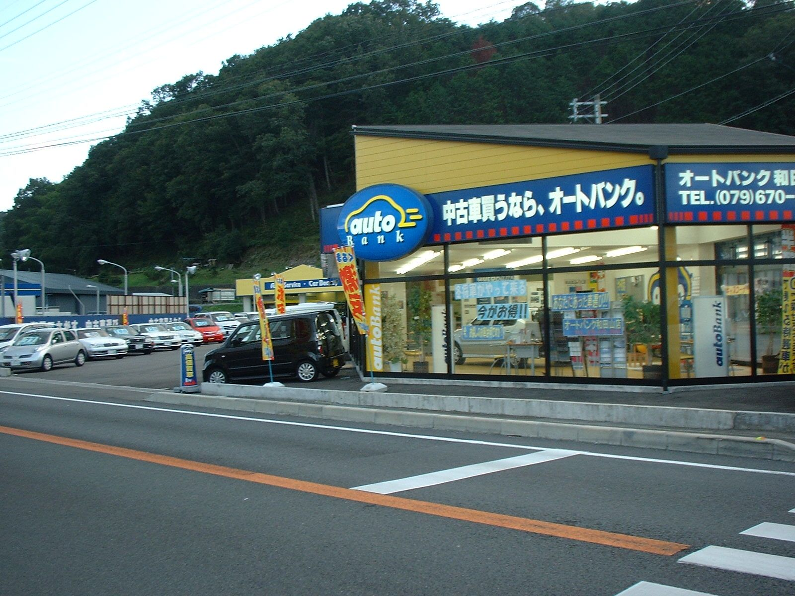 オートバンク和田山店