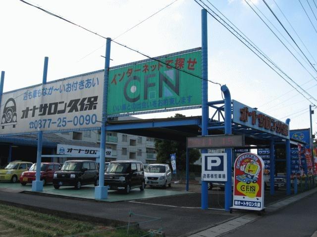 (株)オートサロン久保
