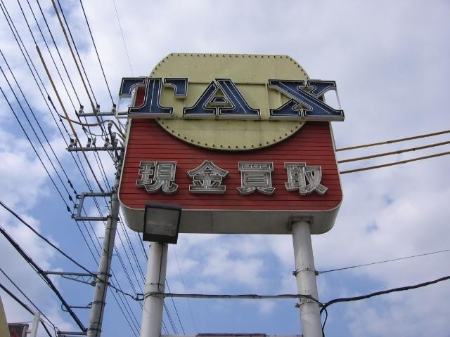 タックス本庄店