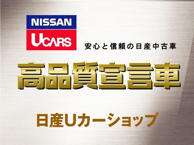 茨城日産自動車株式会社 U-Carsつくばみどりの店