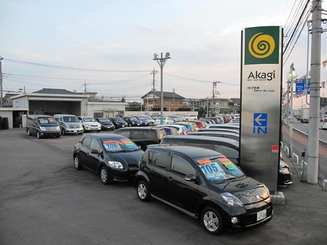 株式会社 アカギ・カーコーポレーション
