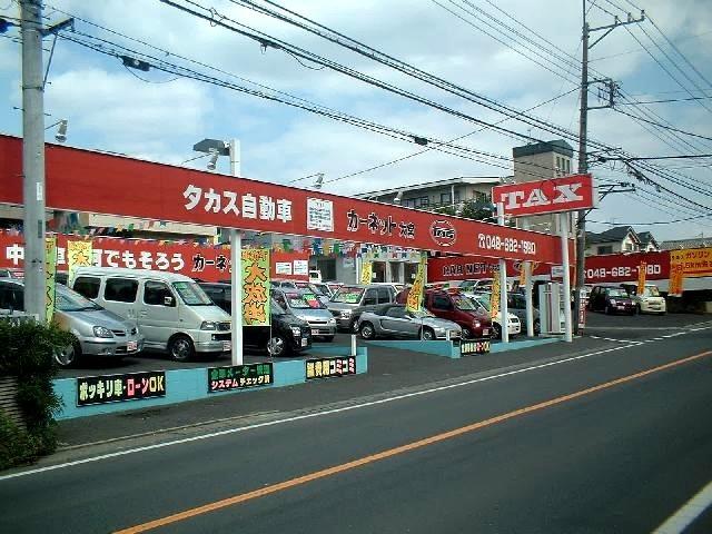 タックス大宮大和田店