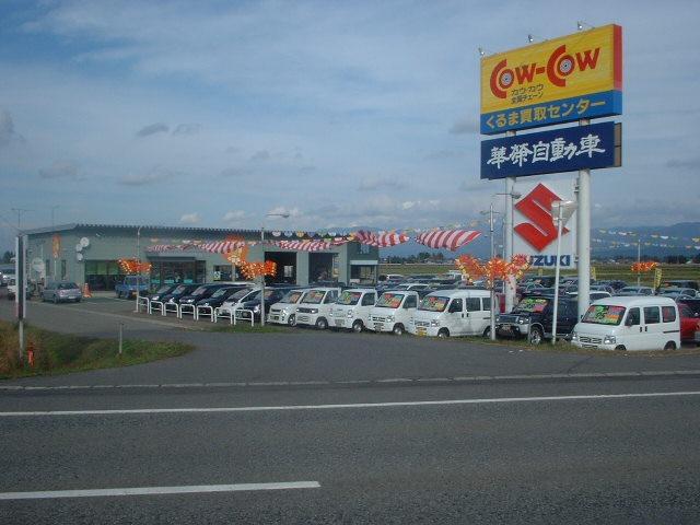 (有)華栄自動車本店