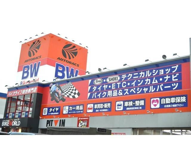 オートバックスカーズ伊丹店