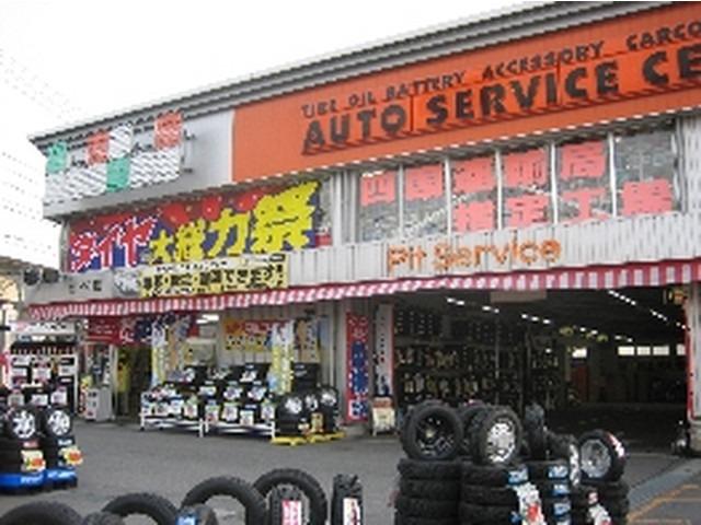 オートバックスとべ店