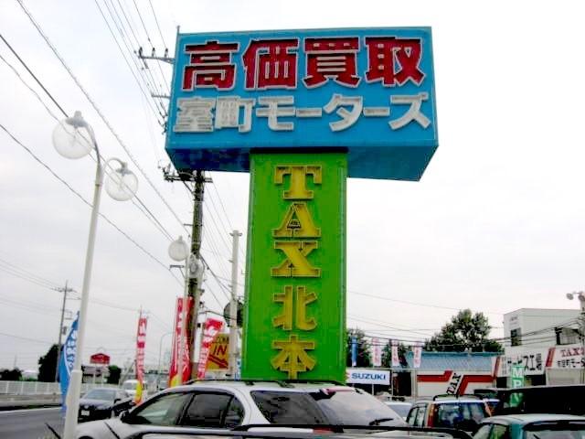 タックス北本店