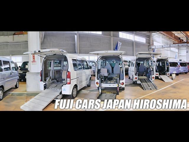 「広島県」の中古車販売店「フジカーズジャパン 広島福祉車両専門店」