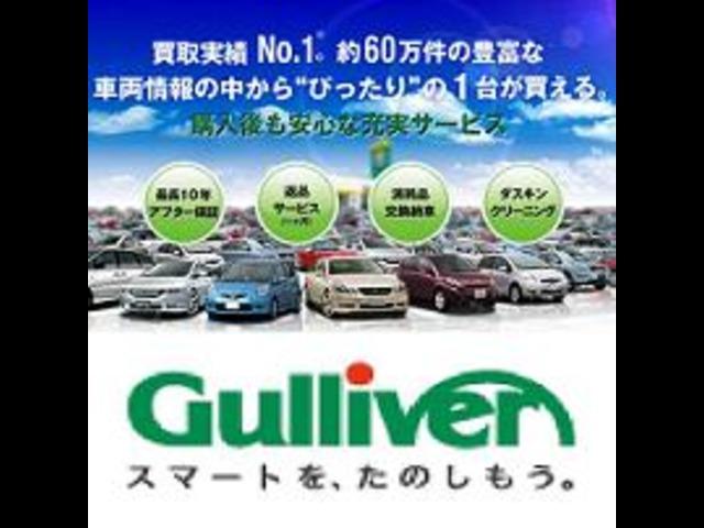 【販売も買取も、実績はNo.1。】ガリバーは、2011年主要買取専門店7社、中古車買取台数No.1、 2011年度中古車販売台数でもNo.1を獲得しています。「より高くご売却いただき、より安く・安心してご購入いただく」ことにこだわり続け、多くの皆様に選ばれ続けています。