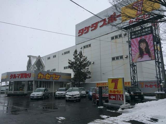 「秋田県」の中古車販売店「カーセブン大館店」