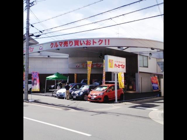 「京都府」の中古車販売店「カーセブン出町柳店」