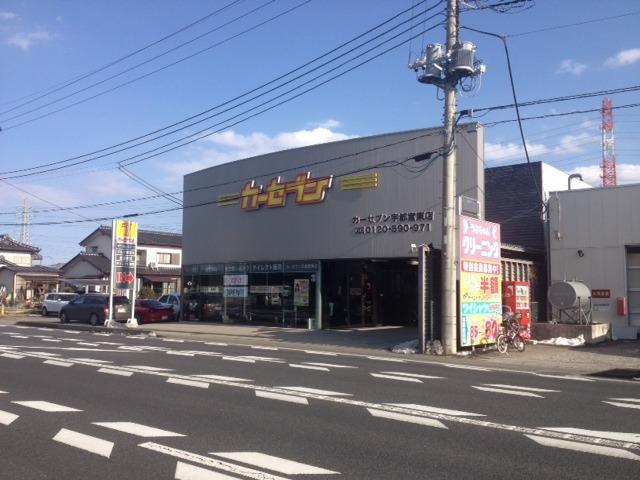 「栃木県」の中古車販売店「カーセブン宇都宮東店」