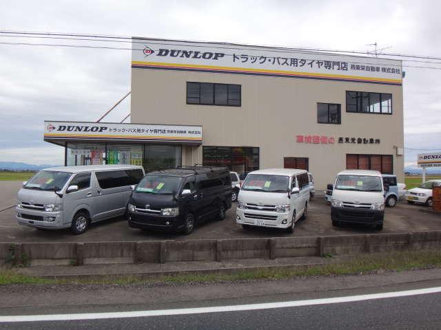 燕東栄自動車
