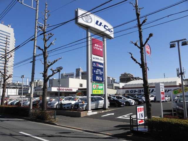 東京トヨタ自動車株式会社 U-Car谷原