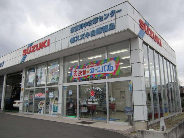 スズキ自販福島 U'sSTATION須賀川