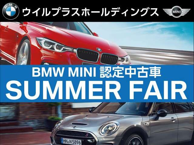 Willplus BMW MINI NEXT 新宿