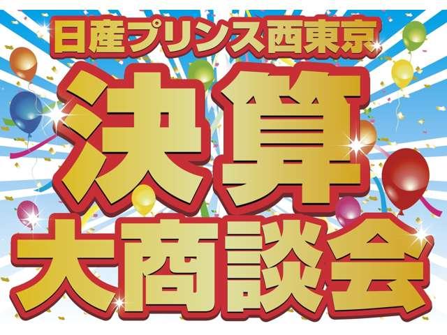 日産プリンス西東京販売 レッドステーション府中白糸台店