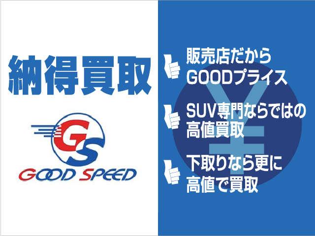 グッドスピード MEGA 浜松店