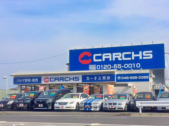 カーチス熊谷