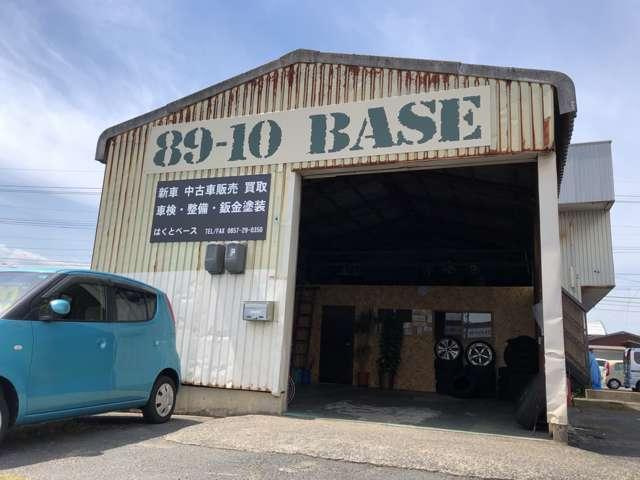 はくとベース/89-10BASE