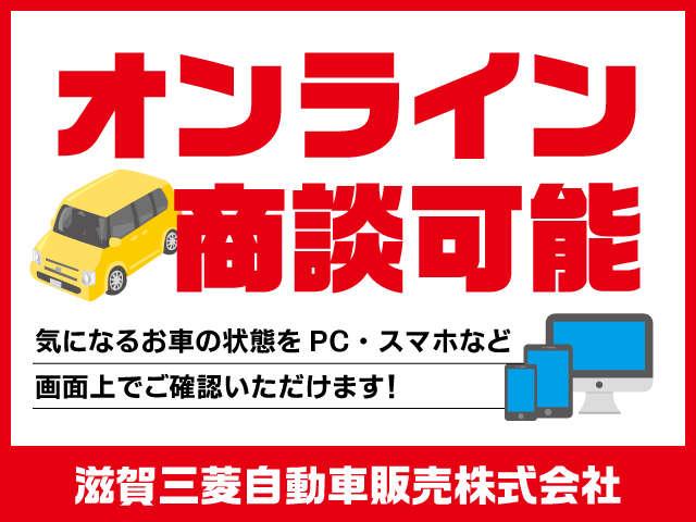滋賀三菱自動車販売(株) クリーンカー大津