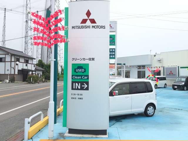 九州三菱自動車販売(株) クリーンカー佐賀