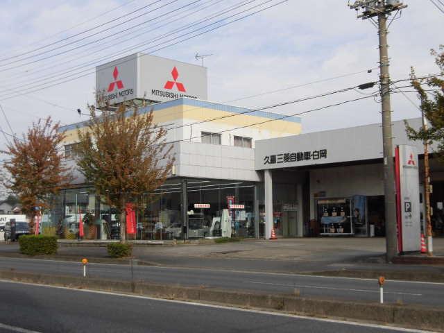 久喜三菱自動車販売 白岡店
