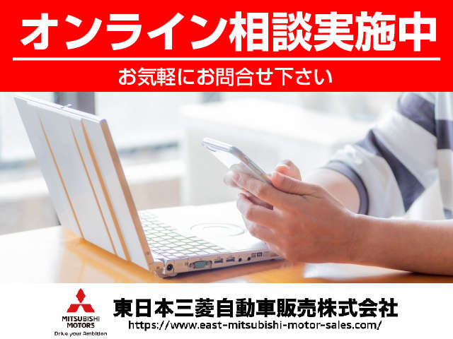 東日本三菱自動車販売 クリーンカー津田山