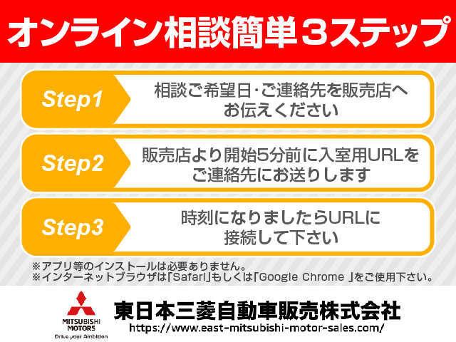 東日本三菱自動車販売 クリーンカー田無