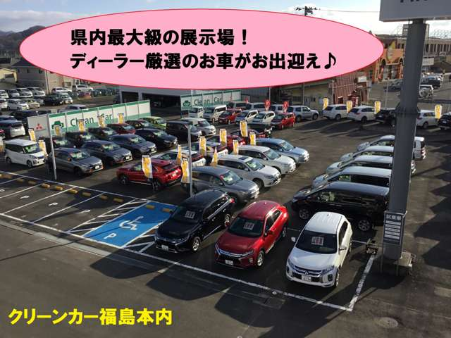 東日本三菱自動車販売 クリーンカー福島本内