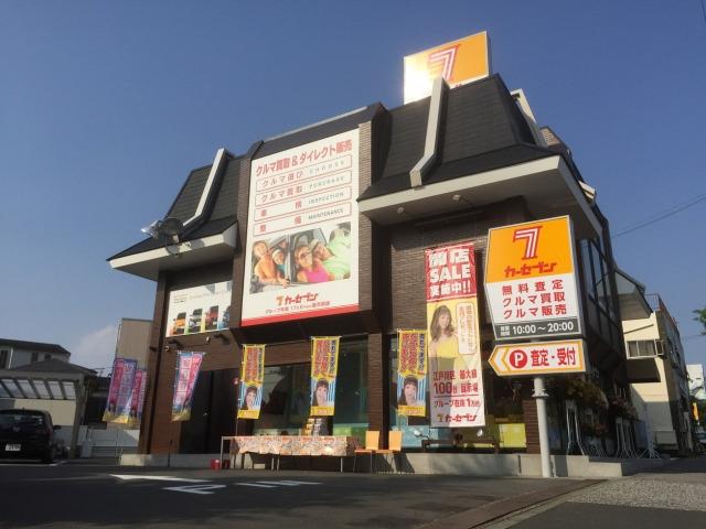 ハンズ カーセブン江戸川店