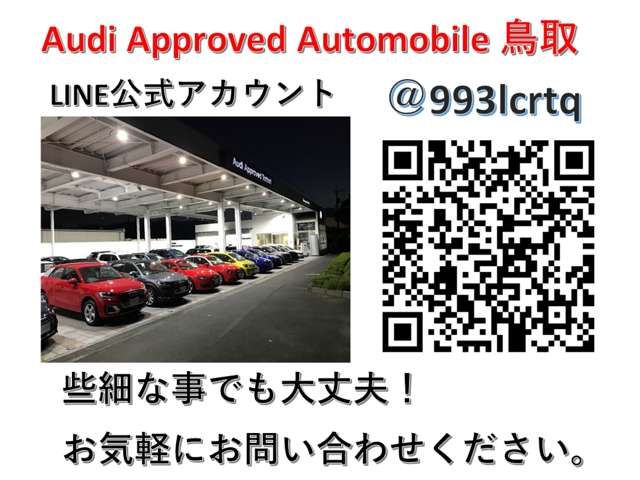 AudiApproved 鳥取