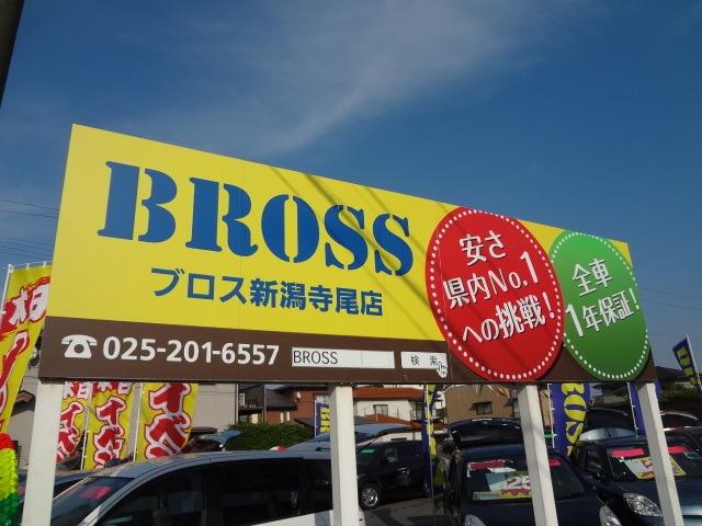 ブロス新潟寺尾店 (株)G-クリエイト
