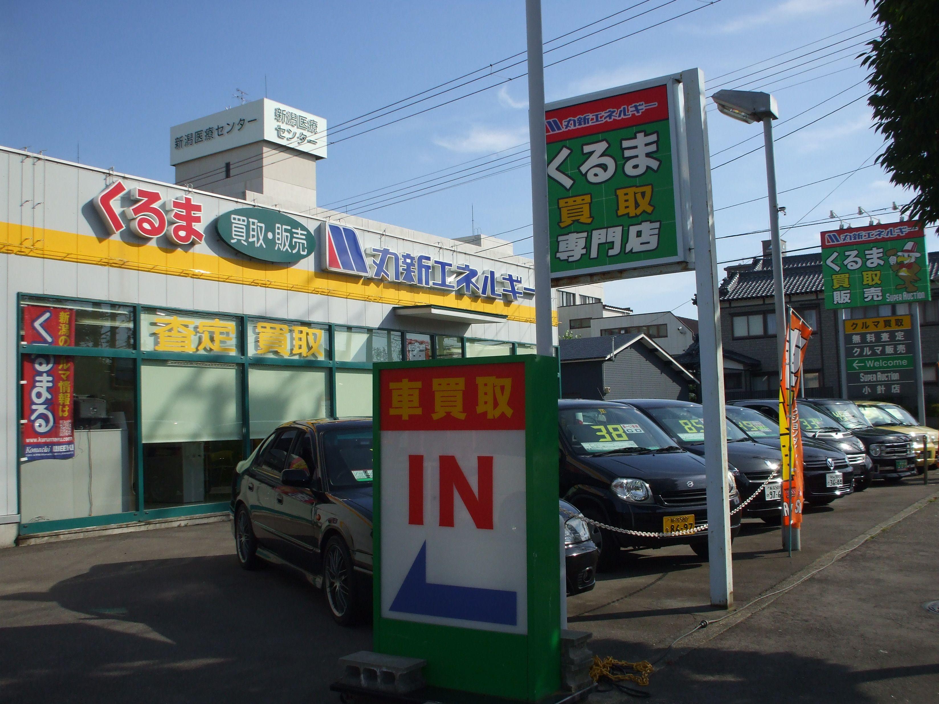 スーパーオークション (株)丸新エネルギー 小針店