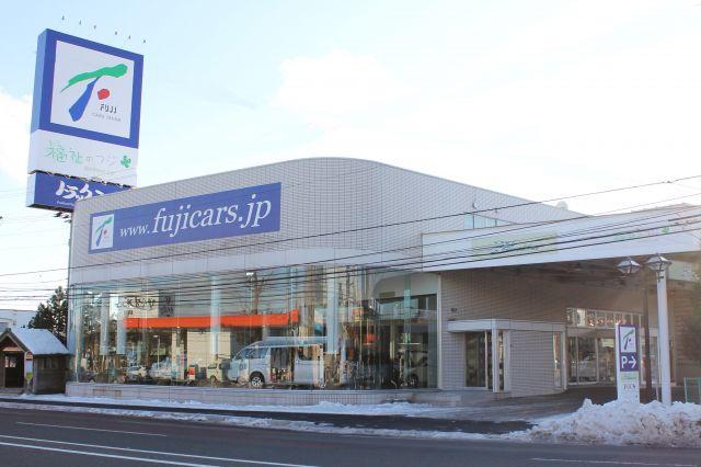 フジカーズジャパン 札幌専門店
